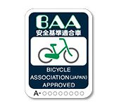 にBAAマークのついた自転車 ...